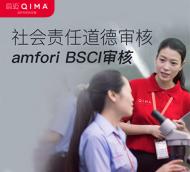 amfori BSCI审核:确保工厂合规