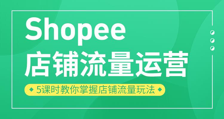 【官方】Shopee店铺流量运营