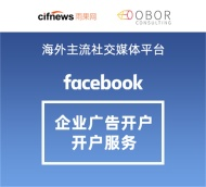 Facebook广告账号开户服务(起充100美金免费开户)