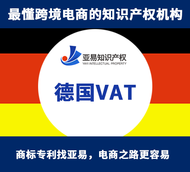 德国VAT超值套餐