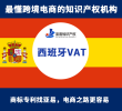 西班牙VAT超值套餐