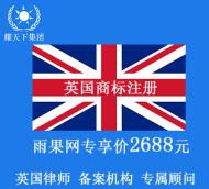 英国脱欧,英国商标注册,海外律师申请,快3彩票注册_一分快3下载专属价2688元