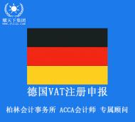 德国VAT注册申报,柏林本地会计事务所,能处理各种税务问题,1~2个月下号