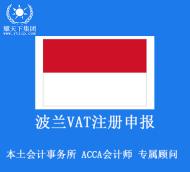 波兰VAT注册申报 包含注册费用和一年申报费用