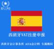 西班牙VAT注册申报 西班牙税号注册 包含注册费用,一年四个季度申报和年度申报和海牙认证费用