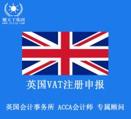 英国VAT注册申报,包含注册费用和一年四个季度申报费用,免地址费用