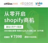 从零开始Shopify商机
