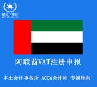 阿联酋VAT注册申报,包含税号注册费用和一年申报费用