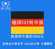 德国VAT转申报 包含一年12个月申报,年申报和转地址服务,能处理各种税务问题
