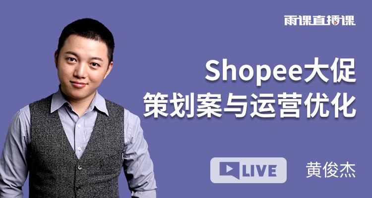 Shopee大促策划案与运营优化