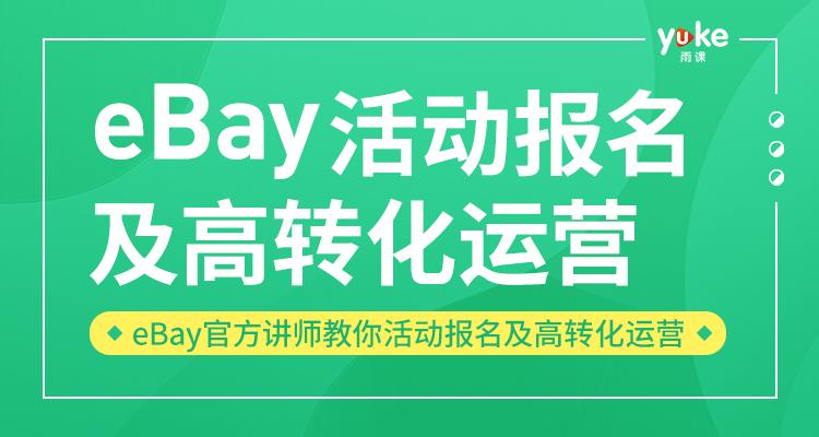 ebay活动报名及高转化运营