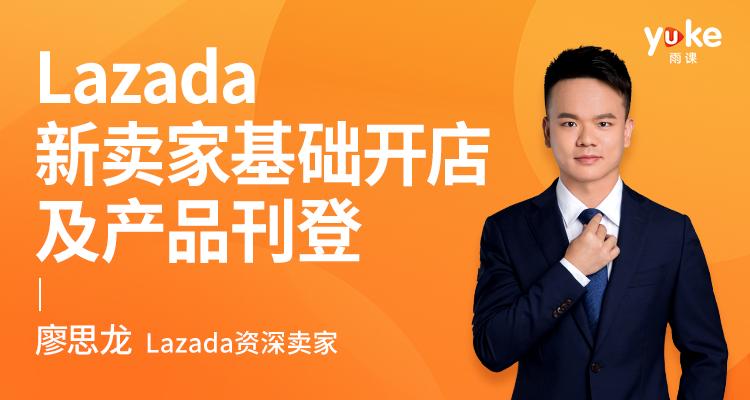 Lazada新卖家基础开店及产品刊登