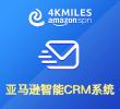 亞馬遜智能CRM系統
