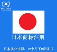 日本商标注册申请 日本本地商标律师,8到12个月下R标证书