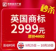 【英国商标】国庆秒杀特价2999元