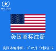 美国商标注册申请 美国执业律师申请 8到12个月下证书 10年证书
