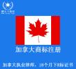 加拿大商标注册申请 加拿大本土商标律师 7天下申请回折 ,免费检索