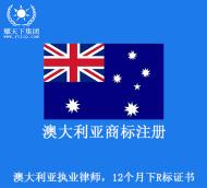 澳大利亚商标注册 12个月下R标证书 澳大利亚本土商标律师 7天下申请回折