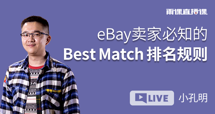 eBay新手卖家必知的Best Match排名规则