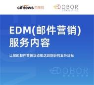 OBOR EDM(郵件營銷)服務內容