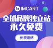 IMCART免費外貿建站