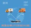 欧洲海运 (双十二特惠大促销)1000优惠券,每次可抵运费的15%,满1000元即可使用。