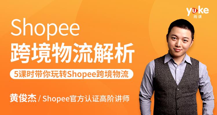 【官方】Shopee跨境物流解析