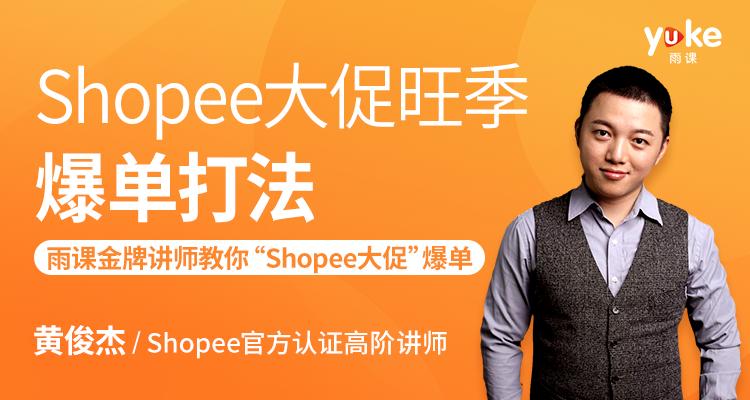 Shopee大促旺季爆单打法