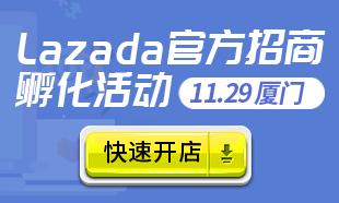 Lazada官方招商孵化活动