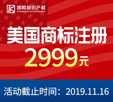 【限时秒杀】美国商标注册2999元钜惠来袭!