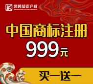 【钜惠来袭】中国商标买一送一,仅需999元!