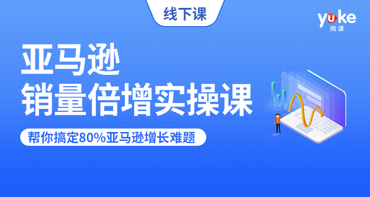 【线下培训】亚马逊销量倍增实操课-深圳站