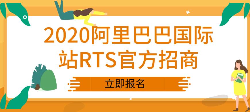 2020年阿里巴巴國際站RTS官方招商會