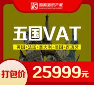 【英国+法国+意大利+德国+西班牙】五国VAT组合打包特价仅需25999元!