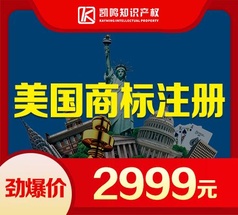 美国商标注册2999元,钜惠来袭!
