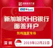【凯鸣独家专场】新加坡RHB银行开户 !100元定金!