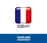 法国VAT-注册申报