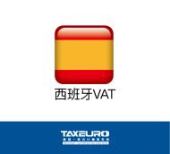 西班牙VAT-注册申报