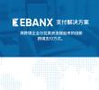 EBANX跨境支付解決方案