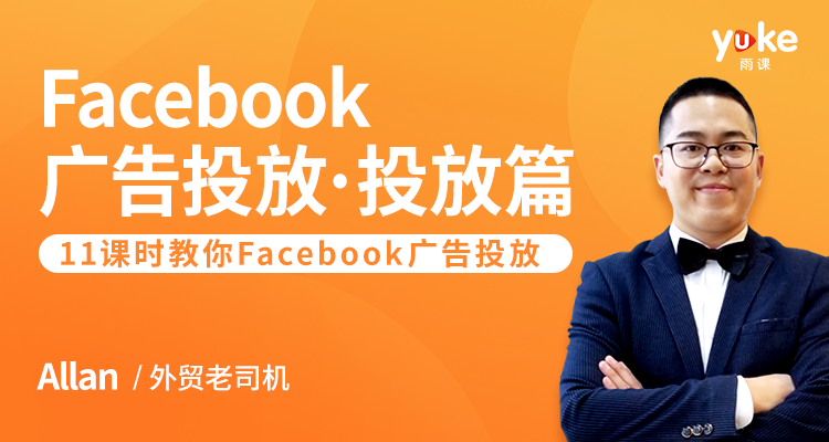 Facebook广告投放.投放篇