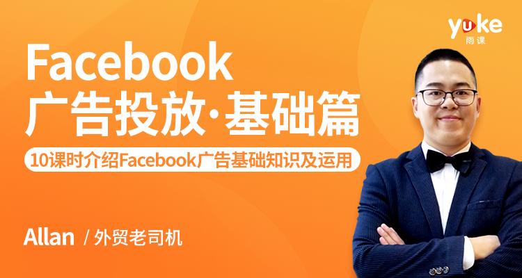 Facebook广告投放.基础篇