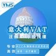 YMS意大利VAT税号注册税务申报 欧洲站VAT 注册申请