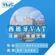 YMS西班牙VAT税号注册税务申报 欧洲站VAT 注册申请
