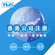 YMS香港公司注册&银行开户&香港商标专业商标注册 公司个人企业申请复审查询代理续展转让