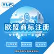 YMS欧盟商标专业商标注册 公司个人企业申请复审查询代理续展转让