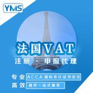 YMS 法国VAT税号注册税务申报 欧洲站VAT 注册申请
