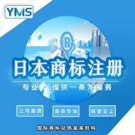 YMS日本商标专业商标注册 公司个人企业申请复审查询代理续展转让