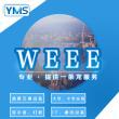 YMS 德国包装法 &德国WEEE注册申请申报欧盟废弃电子电气设备的指令电子产品回收