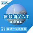 阿联酋VAT注册申请中东GCC国家增值税一站式专业安全