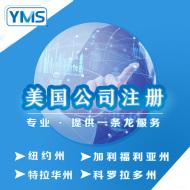 YMS美国公司注册年审代理报税 海外科州纽约加利福利亚州